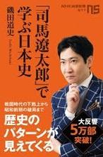 司馬遼太郎で学ぶ.jpg