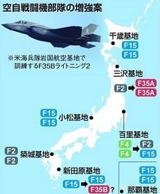 JASDF FI.jpg