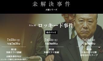 Tanaka-LM2.jpg
