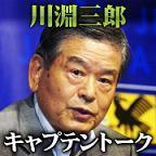kawabuchi.jpg