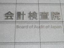 会計検査院.jpg