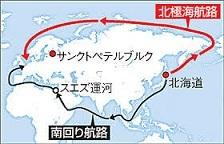 北極海航路3.jpg