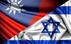 Israel Taiwan3.jpg